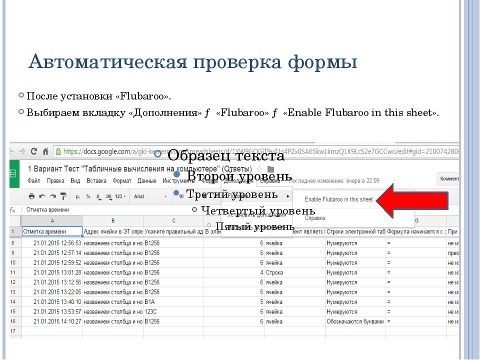 Автоматическая проверка формы После установки «Flubaroo». Выбираем вкладку «Д...
