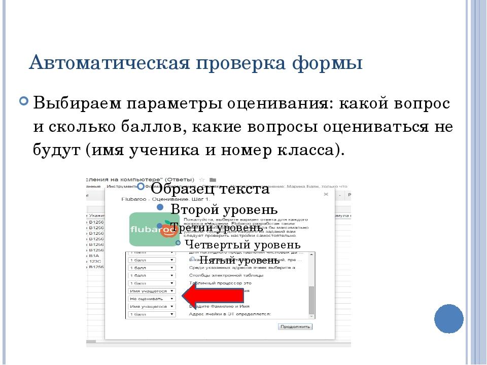 Автоматическая проверка формы Выбираем параметры оценивания: какой вопрос и с...