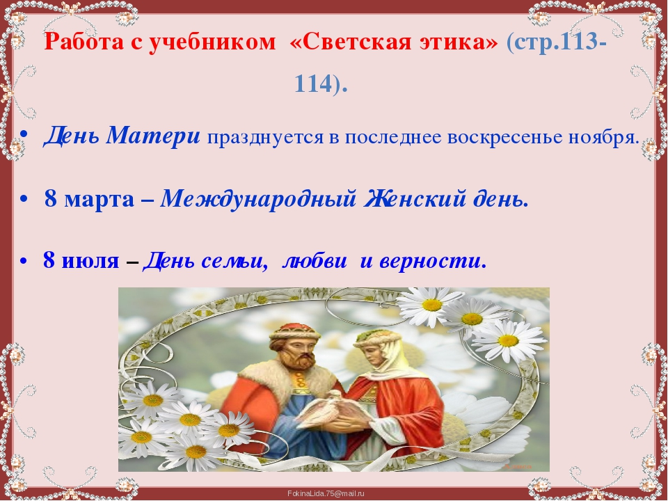 Работа с учебником  «Светская этика» (стр.113-114).  День Матери празднуется...