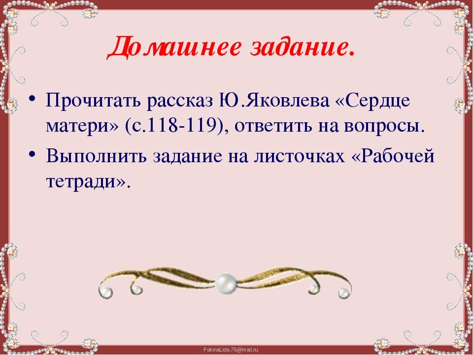 Домашнее задание.  Прочитать рассказ Ю.Яковлева «Сердце матери» (с.118-119),...