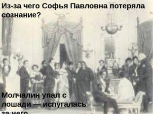 Из-за чего Софья Павловна потеряла сознание? Молчалин упал с лошади — испугал