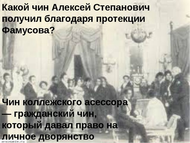 Какой чин Алексей Степанович получил благодаря протекции Фамусова? Чин коллеж...