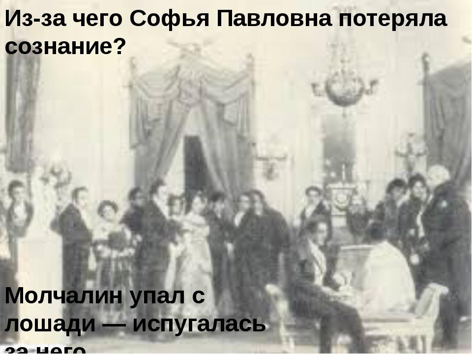 Из-за чего Софья Павловна потеряла сознание? Молчалин упал с лошади — испугал...