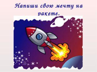 Напиши свою мечту на ракете.