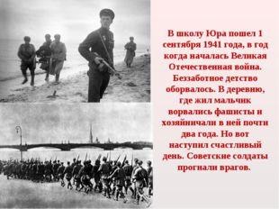 В школу Юра пошел 1 сентября 1941 года, в год когда началась Великая Отечеств