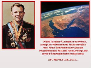 Юрий Гагарин был первым человеком, который собственными глазами увидел, что