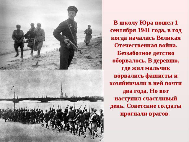 В школу Юра пошел 1 сентября 1941 года, в год когда началась Великая Отечеств...