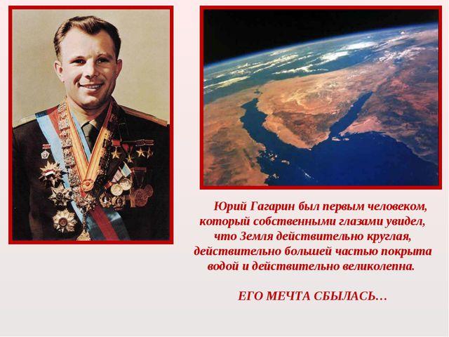 Юрий Гагарин был первым человеком, который собственными глазами увидел, что...