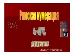 Автор: Тапсиева А.О.