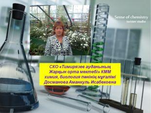 СКО «Тимирязев ауданының Жарқын орта мектебі» КММ химия, биология пәнінің мұ