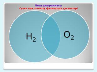 Веен диаграммасы Сутек пен оттектің физикалық қасиеттері