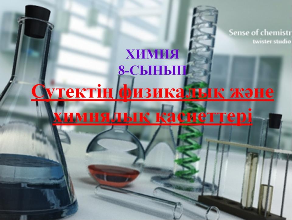 ХИМИЯ 8-СЫНЫП Сутектің физикалық және химиялық қасиеттері