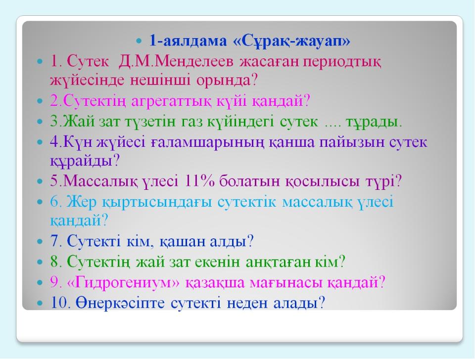 1-аялдама «Сұрақ-жауап» 1. Сутек Д.М.Менделеев жасаған периодтық жүйесінде не...