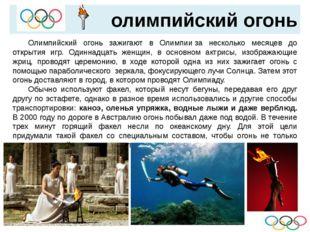 олимпийский огонь Олимпийский огонь зажигают в Олимпииза несколько месяцев