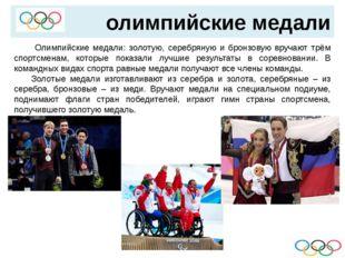 олимпийские медали  Олимпийские медали: золотую, серебряную и бронзовую вру
