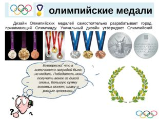 олимпийские медали  Интересно, что в античности наградой была не медаль. По