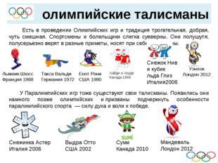 олимпийские талисманы  Есть в проведении Олимпийских игр и традиция трогате