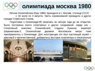 олимпиада москва 1980  Летние Олимпийские Игры 1980г проходили в г. Москве,