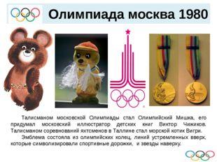 Олимпиада москва 1980   Талисманом московской Олимпиады стал Олимпийский М