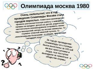 Олимпиада москва 1980  Очень любопытно, что в год проведения Олимпиады Москв