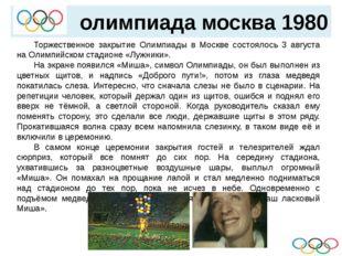 олимпиада москва 1980   Торжественное закрытие Олимпиады в Москве состоял