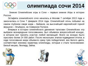 олимпиада сочи 2014  Зимние Олимпийские игры в Сочи – первые зимние Игры в