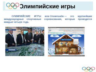 Олимпийские игры ОЛИМПИЙСКИЕ ИГРЫ илиОлимпиада— это крупнейшие международ