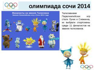 олимпиада сочи 2014 Талисманами Паралимпийских игр стали Лучик и Снежинка, и