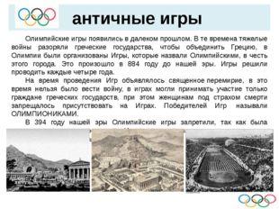 античные игры Олимпийские игры появились в далеком прошлом. В те времена тя