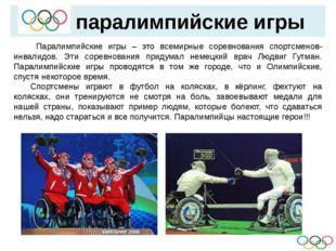 паралимпийские игры  Паралимпийские игры – это всемирные соревнования спорт