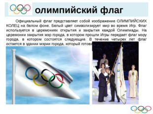 олимпийский флаг  Официальный флаг представляет собой изображение ОЛИМПИЙСК