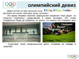 олимпийский девиз Девиз состоит из трёх латинских слов Дословно это значит