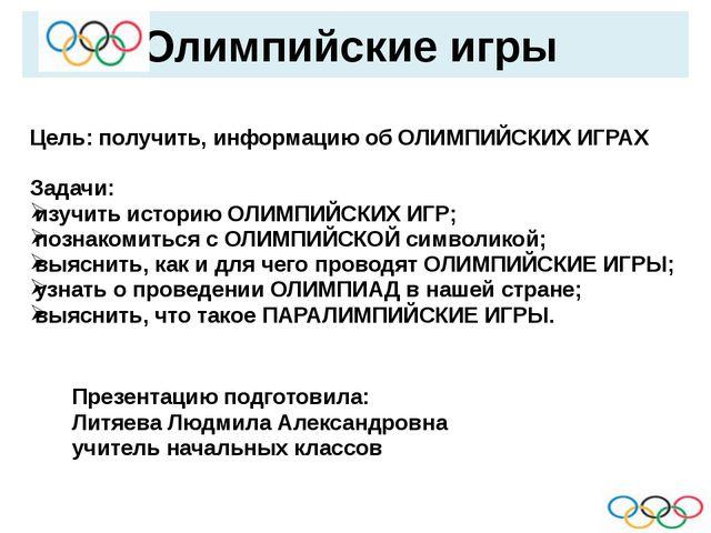 Олимпийские игры Цель: получить, информацию об ОЛИМПИЙСКИХ ИГРАХ Задачи: изу...