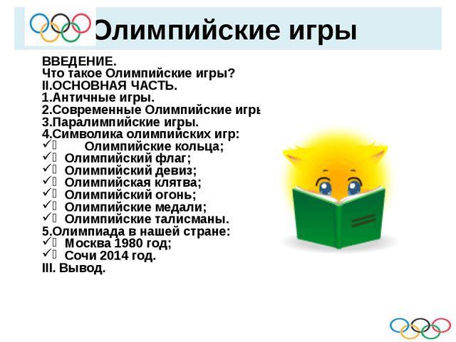 Олимпийские игры ВВЕДЕНИЕ. Что такое Олимпийские игры? ОСНОВНАЯ ЧАСТЬ. Анти...