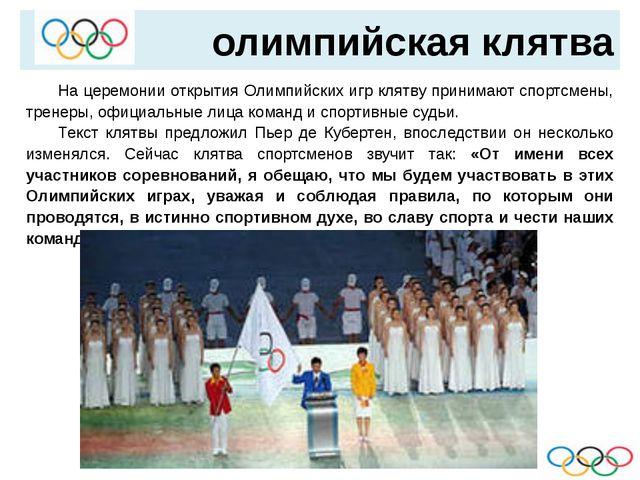 олимпийская клятва На церемонии открытия Олимпийских игр клятву принимают с...