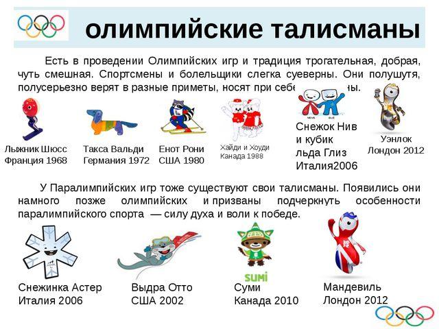 олимпийские талисманы  Есть в проведении Олимпийских игр и традиция трогате...