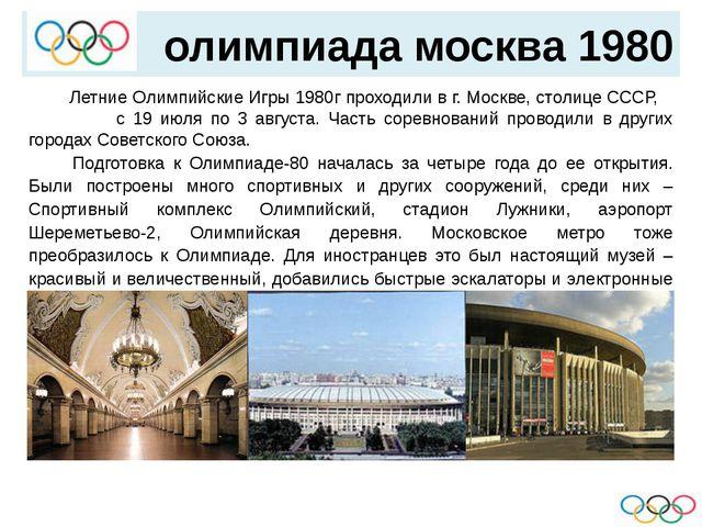 олимпиада москва 1980  Летние Олимпийские Игры 1980г проходили в г. Москве,...