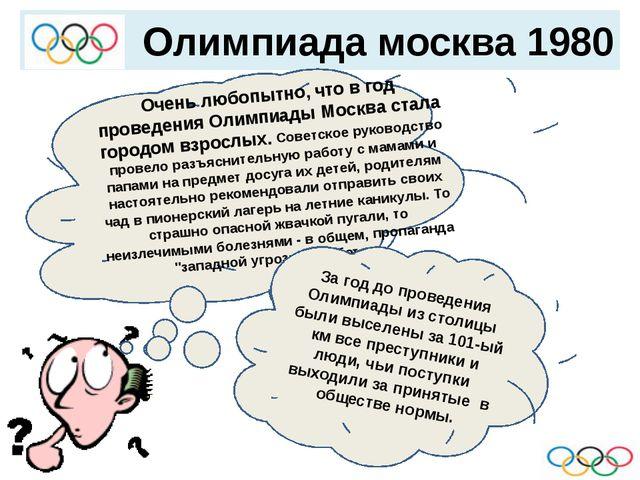 Олимпиада москва 1980  Очень любопытно, что в год проведения Олимпиады Москв...