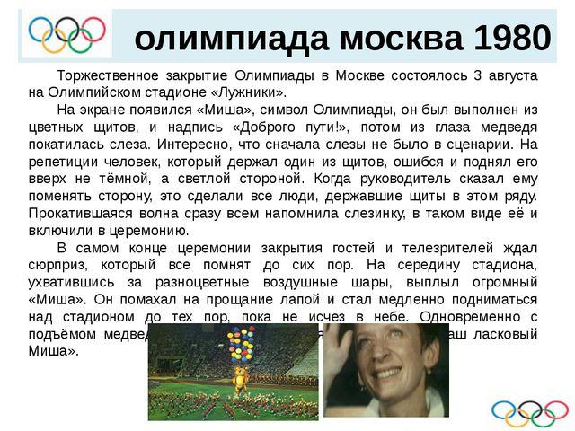 олимпиада москва 1980   Торжественное закрытие Олимпиады в Москве состоял...