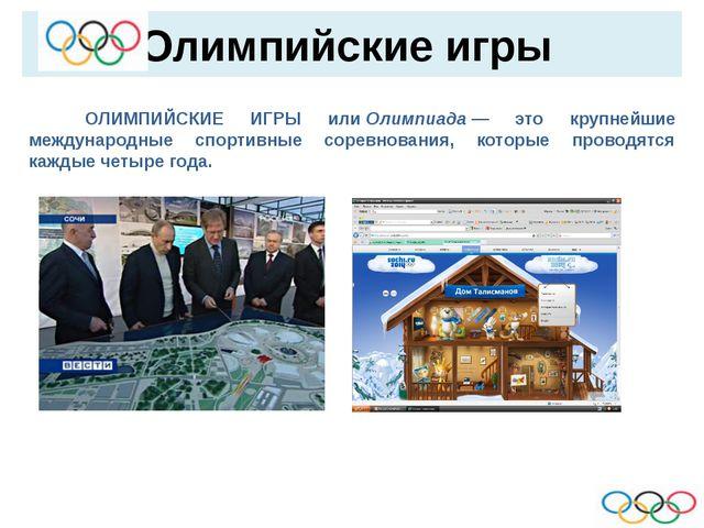 Олимпийские игры ОЛИМПИЙСКИЕ ИГРЫ илиОлимпиада— это крупнейшие международ...