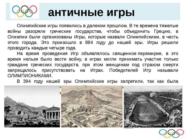 античные игры Олимпийские игры появились в далеком прошлом. В те времена тя...