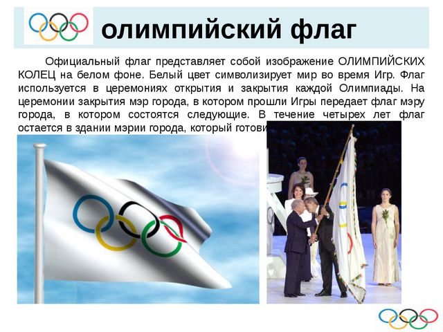 олимпийский флаг  Официальный флаг представляет собой изображение ОЛИМПИЙСК...