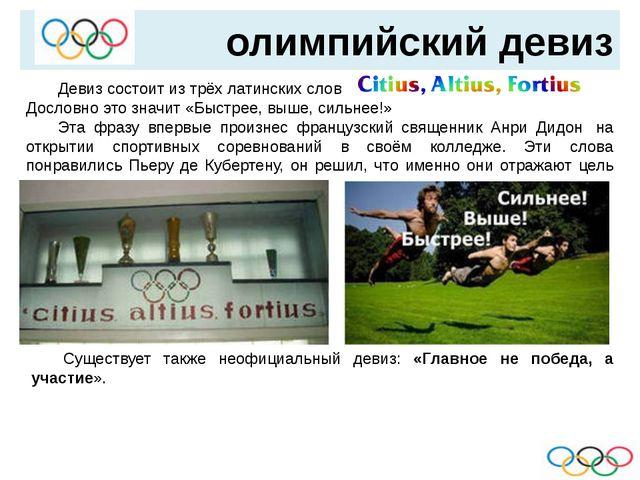 олимпийский девиз Девиз состоит из трёх латинских слов Дословно это значит...