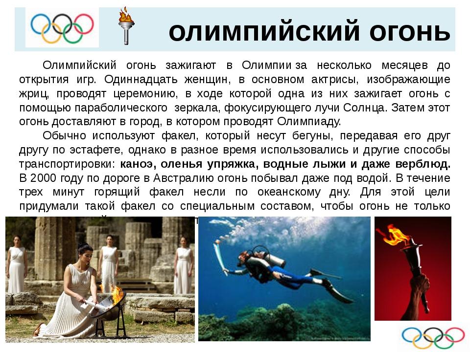 олимпийский огонь Олимпийский огонь зажигают в Олимпииза несколько месяцев...