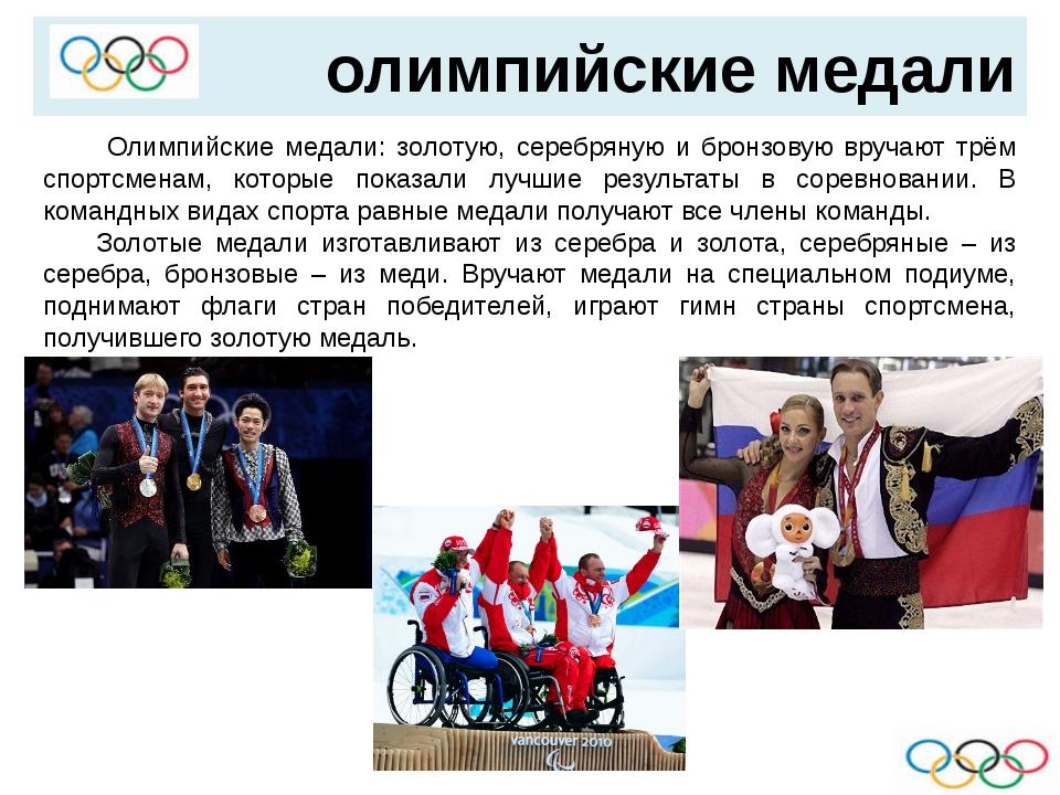 олимпийские медали  Олимпийские медали: золотую, серебряную и бронзовую вру...