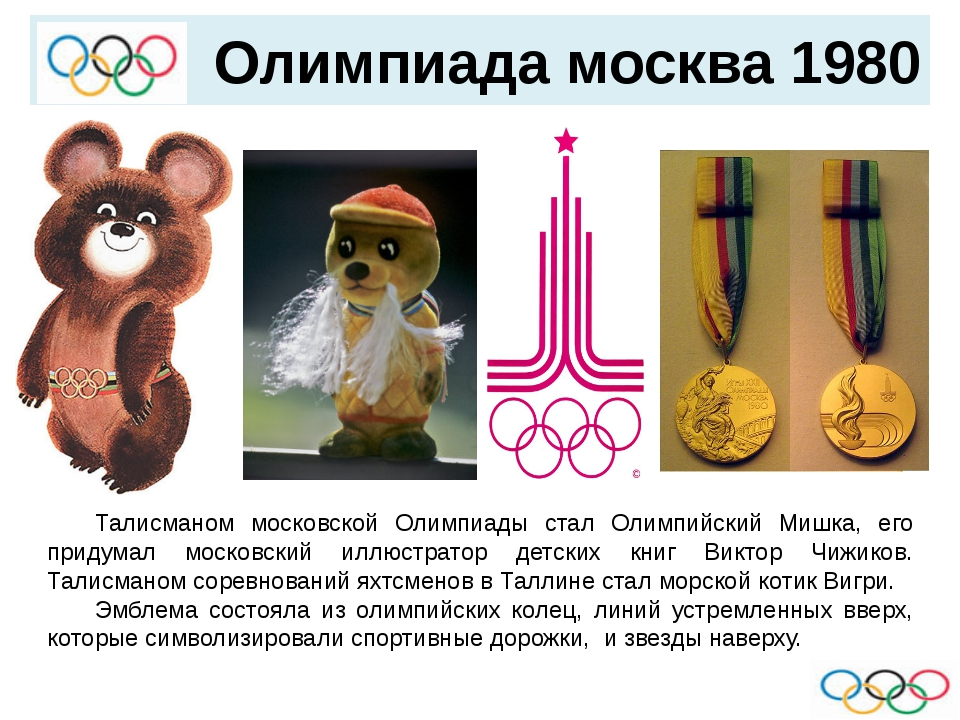Олимпиада москва 1980   Талисманом московской Олимпиады стал Олимпийский М...