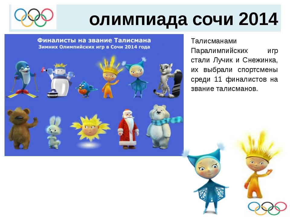 олимпиада сочи 2014 Талисманами Паралимпийских игр стали Лучик и Снежинка, и...