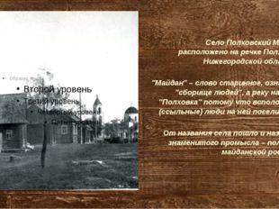 Село Полховский Майдан расположено на речке Полховка Нижегородской области.