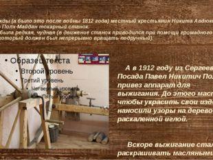Однажды (а было это после войны 1812 года) местный крестьянин Никита Авдюков