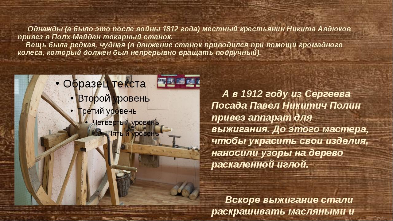 Однажды (а было это после войны 1812 года) местный крестьянин Никита Авдюков...